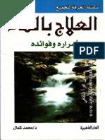 العلاج بالماء.pdf
