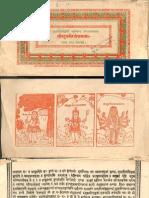 Batuk Bhairava Upasana All Pages Messed Up- Nirnaya Sagar Press