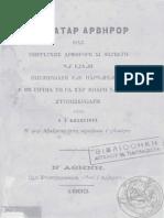 Abavetar Arbëror - Anastas Kullurioti