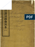 William Milne 米憐 (1832) 聖書日課初學便用.pdf
