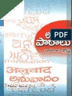 Telugu translation methods- Budaraju Radha Krishna
