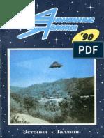 Anomalous Phenomena 1 1990