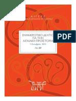 Newsletter on Aegean Prehistory 59 Oct2015 GR