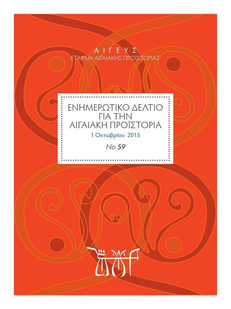 Newsletter on Aegean Prehistory 59 Oct2015 GR | Neolithic ...