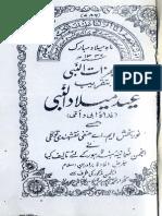 Mojizat Un Nabi Maa Eid Milad Un Nabi by Professor Noor Bakhsh Tawakali
