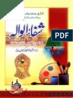 Shifa Ul Walehi by Ala Hazrat