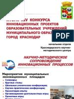 МИП ДОУ-2015