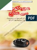 Ajwa K (Iqbalkalmati.blogspot.com)