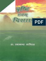 Drishti Evam Dishaein - Dr. Ramakanta Angiras