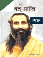 Bhagawat Prapti - Chandra Swami Udaseen