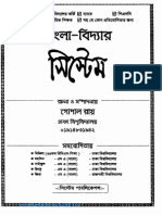 Bengali Literature's shortcut technique
