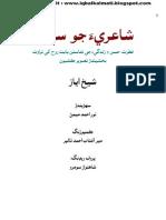 Shairy j s (Iqbalkalmati.blogspot.com)