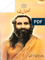 Husul-e-Khuda in Urdu - Swami Chandra Swami Udasin