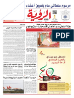 Alroya Newspaper 08-11-2015