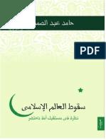 fd24cedae سقوط العالم الإسلامي.. نظرة في مستقبل أمة تحتضر - حامد عبد الصمد