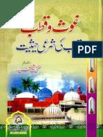 Ghaus Wa Qutub Alqab Ki Sharayee Hasiyat by Mufti Shaikh Fareed