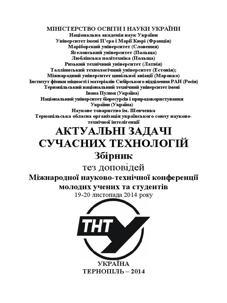 Актуальні задачі сучасних технологій-2014 108bfdc58e0d1