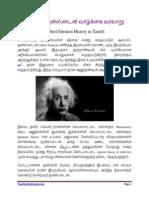 Albert Einstein History in Tamil