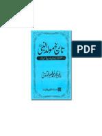 Mawlid Un Nabi History 1