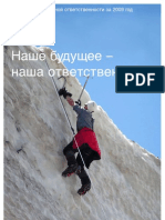 PricewaterhouseCoopers Russia Corporate Responsibility Report 2009 (Rus)