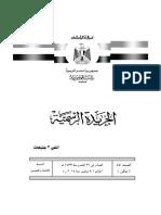 قرار رئيس الوزراء باللائحة التنفيذية للعاملين المدنيين