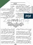 Pohnchi Wahin Pe Khaak by Iffat Sehar Tahir