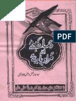 Dua Kijiye Aur Murad Paiye