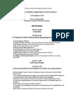 Πρόγραμμα Συνεδρίου Μέσα Κοινωνικής Δικτύωσης Και Mειονότητες