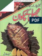 Fish U R (Iqbalkalmati.blogspot.com)