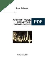 Аритмии сердца симметрия золотое сечение.pdf