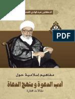 مفاهيم الإسلامية حول أدب الدعوة ـ الفضلي