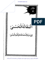 Ek hath se musafah karna - Muhadith Abdul Rahman Mubarakpoori