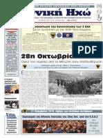 ETHNIKH HXW okt 2015(Teliko).pdf