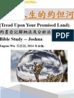 Joshua 約書亞記(1~12章) 歸納分析法查經整理