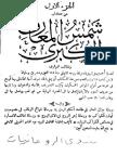 Shams Al Maarif Al Kubra