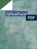 اثبات المولد والقیام اردو