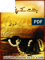 Aab E Hayat By Umera Ahmed Full Pdf