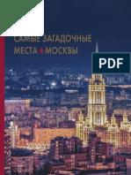 Самые загадочные места Москвы.pdf