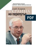 Azarov_Ukraina-na-perepute.pdf
