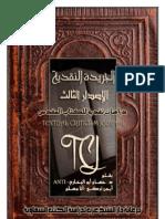 الجريدة النقدية الإصدار الثالث - دار الشيخ عرب لدراسة الكتب السماوية