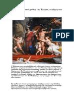 Ο αρχαιοελληνικός μύθος του Έλληνα