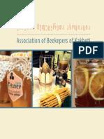 კახეთის მეფუტკრეთა ასოციაციის პროდუქციის კატალოგი / Association of BeekeperAssociation of Beekepers of Kakhetis of Kakheti