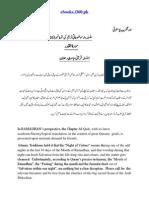 Thematic Translation Series Installment 20 Sura Al-Qadr by Aurangzaib Yousufzai