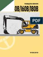 Operator Manual EW140B-160B-180B-RU.PDF