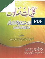 Kulliyat-e-Sadiq