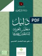 دليل معلم اللغة العربية للناطقين بغيرها
