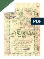 shajra shareef Khandan e Aliya Qadriya