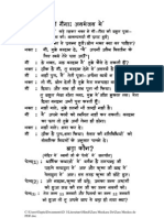 Jocks In Hindi Pdf