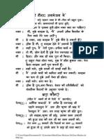Maa Ganga , Bada Kaun (Jokes)