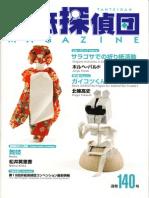 Origami Tanteidan Magazine 140